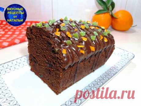 Шоколадный апельсиновый кекс с черносливом и черешней.Рецепт вкусного кекса. Предлагаю очень вкусный,нежный,ароматный шоколадный кекс с апельсиновым соком,черносливом и вяленой черешней.Прекрасно подходит к чаю и кофе.Рецепт очень простой и легкий.ИНГРЕДИЕНТЫ:Мука – 240 грЯйца – 3 штСахар – 180 грНатуральный йогурт – 150 грСливочное масло – 200 грАпельсиновый сок...