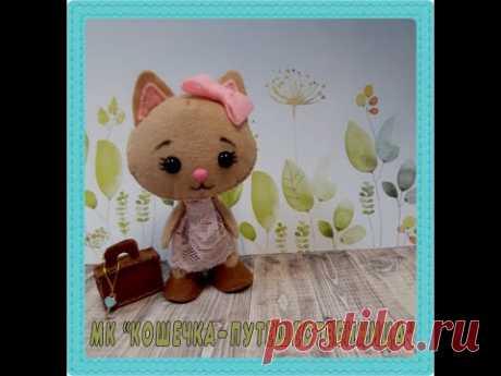 МК Кошечка-путешественница