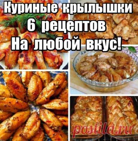 Дорогие мои читатели! Приготовить куриные крылышки несложно – главное определиться с соусом и приправами, при этом любят данный продукт многие, всегда с удовольствием принимаясь за трапезу с таким аппетитным кушаньем.