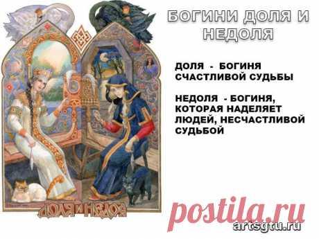 Славянские Боги — Богини Доля и Недоля Доля Богиня счастливой судьбы. Недоля Богиня, которая наделяет людей и их детей, несчастливой судьбой