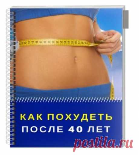 Секреты стройности и здоровья после 40 лет — Сайт диетолога Инны Зориной о здоровье, стройности и правильном питании