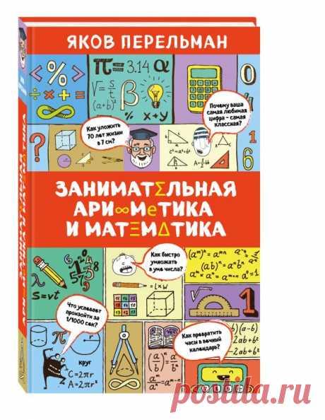 Книга Занимательная арифметика и математика Перельман Я.И. - купить по низкой цене в интернет-магазине Book24   ISBN 978-5-699-98161-8