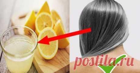 Как избавиться от седых волос с помощью лимона и кокосового масла Появление седых волос очень неприятно, как для женщин, так и для мужчин. Их количество и начало возникновение может возникнуть из-за разных факторов. Почему появляются седые волосы: генетический фактор; стресс; возраст; курение; употребление алкоголя; нарушения работы щитовидной железы; хроническая простуда и многое другое. Мы пытаемся просто закрасить седые волосы, используя специальные химические красители. Все они, несмотря …