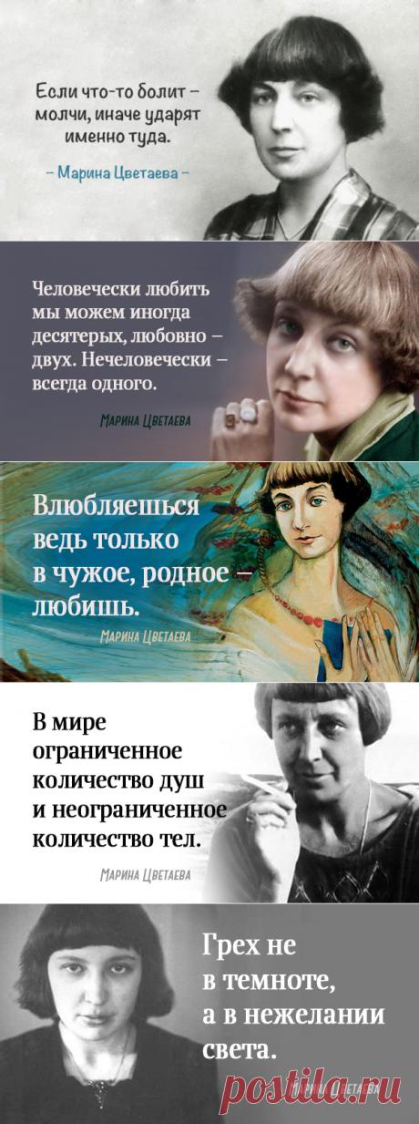 Бессмертные цитаты Марины Цветаевой — Болтай