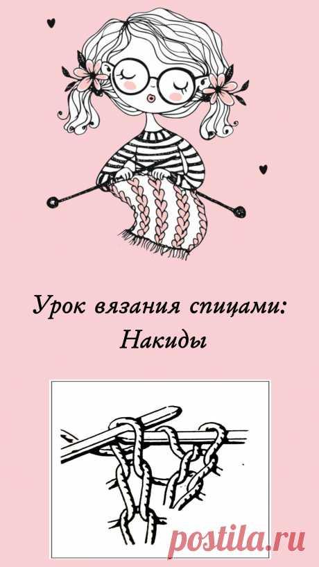 Урок вязания спицами: Накиды ~ СВОЕ РУКОДЕЛИЕ ~