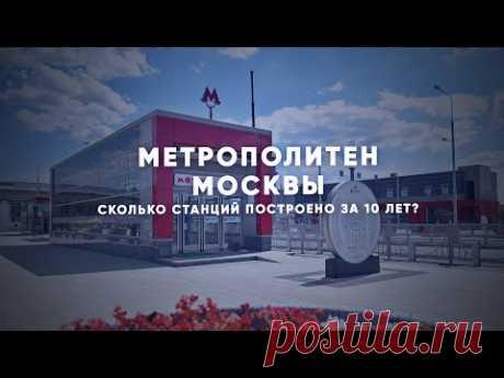 Как изменилось метро Москвы за 10 лет? — Комплекс градостроительной политики и строительства города Москвы