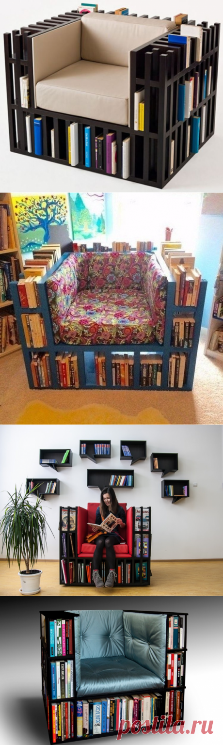 Идеи кресел-стеллажей для книг для настоящих фанатов чтения — Сделай сам, идеи для творчества - DIY Ideas