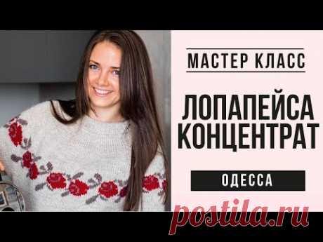 """ЖИВОЙ Мастер Класс """"ЛОПАПЕЙСА КОНЦЕНТРАТ"""" Одесса! НОВОСТИ"""