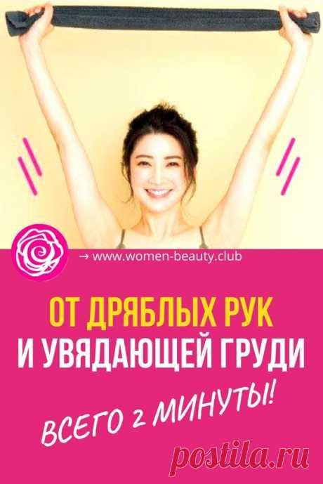 *Вечерний «массаж Мори» от дряблых рук и увядающей груди: Всего 2 минуты!*