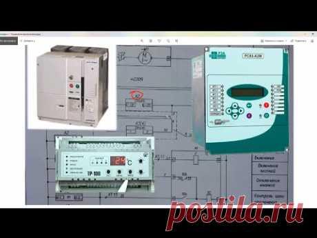 Схема защиты сухого трансформатора на РС83 с вакуумным выключателем ASTELS