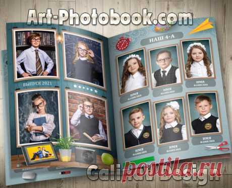 Фотокнига Мокап (2) » Детские PSD фотошаблоны, выпускные фотокниги, школьные фотоальбомы, фотокниги для детского сада, psd шаблоны для фотокниг, детские коллажи, GalinaV коллажи, школьные psd коллажи, фотокнига макет купить, календари