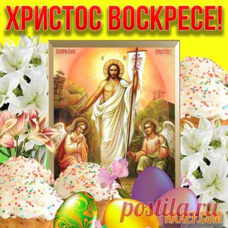 Христос воскресе! Открытки на Пасху! Картинки с Пасхой! Христос Воскресе! Картинка с Пасхой! Пасха... Страница 2