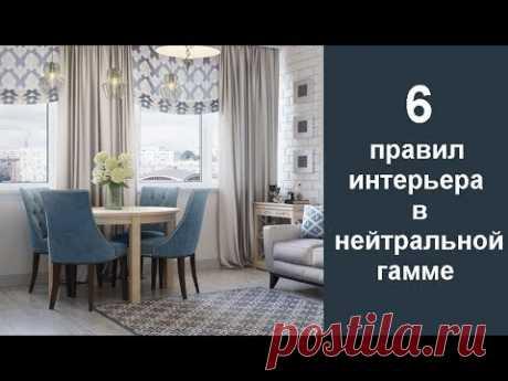 🏠 6 правил интерьера в нейтральной гамме