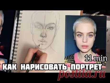 НЕ ТУТОРИАЛ Как нарисовать портрет девушки в анфас по фото-полный процесс от начала и до конца.