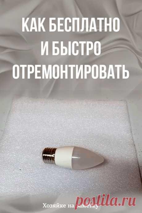 Как бесплатно и быстро отремонтировать светодиодную ( LED ) лампу