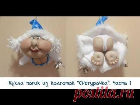 "La muñeca popik de las medias ""Снегурочка"". La parte 1 - la parte del cuerpo."