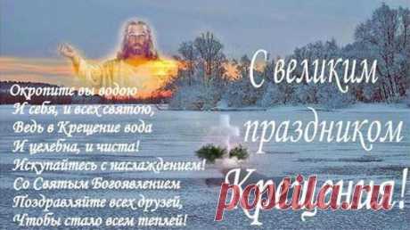 Крещение Господне - традиции, обычаи, обряды, приметы, поздравления