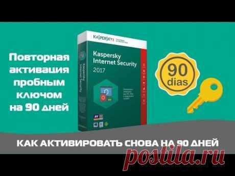 Как повторно активировать Kaspersky Internet Security 2018 пробным ключом. Ключи на 90 деней.