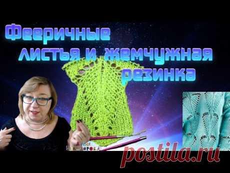 Супер фееричные листья жемчужной резинкой. knitting patterns