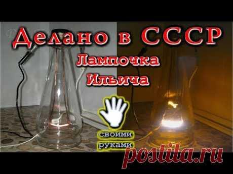 Лампа накаливания своими руками. Лампочка Ильича.