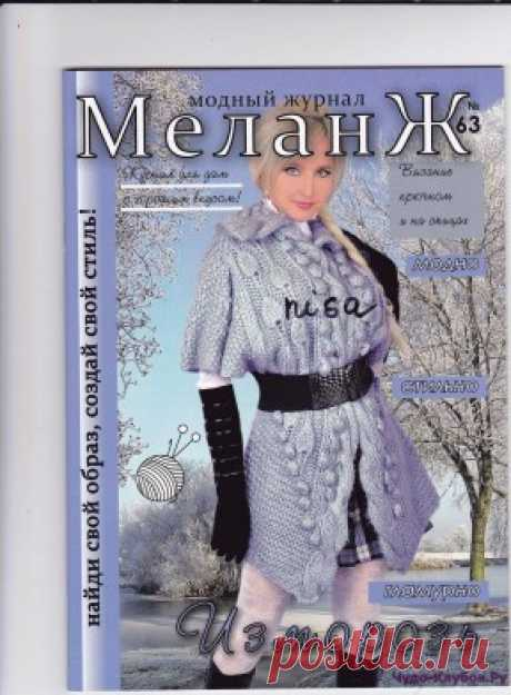 Меланж 63 | ✺❁журналы на чудо-КЛУБОК ❣ ❂ ►►➤Более ♛ 8 000❣♛ журналов по вязанию Онлайн✔✔❣❣❣ 70 000 узоров►►Заходите❣❣ %