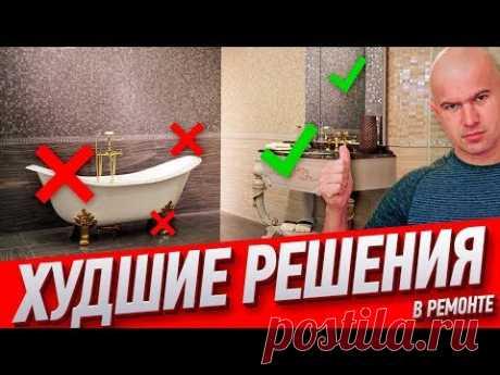Чего нельзя делать в ремонте квартиры. Правила от Алексея Земскова
