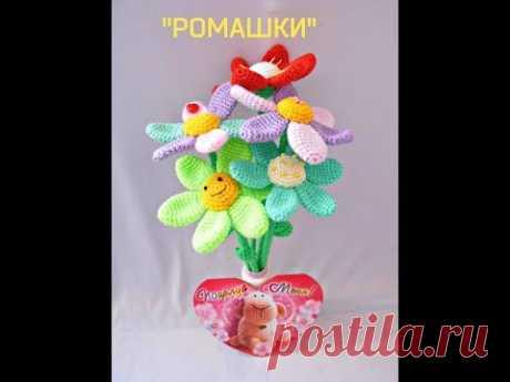 """""""Ромашки""""крючком(цветы)"""
