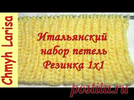 ▶️ Итальянский набор петель спицами с эластичным краем. Резинка спицами 1х1. Уроки вязания