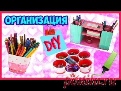 DIY la Organización del escritorio. #DIY Marusya Di
