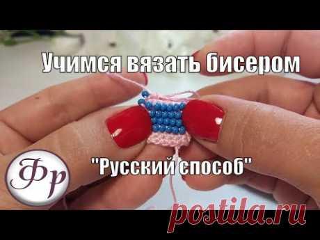 """""""Русский способ"""". Уроки вязания бисером для начинающих."""