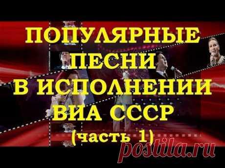 ВИА СССР. ОБЗОР РЕТРО СУПЕРХИТОВ (часть 1)