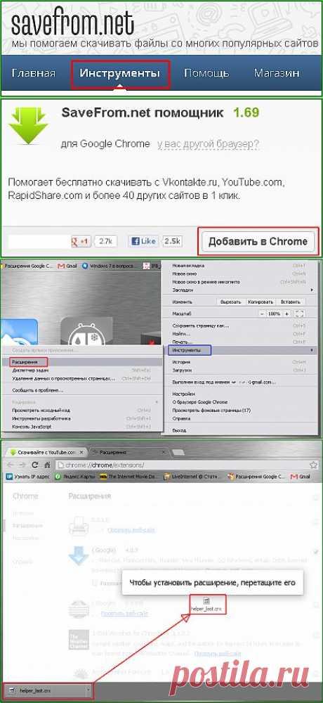 Сохраняем видео и аудио в браузерах семейства «Google Chrome».
