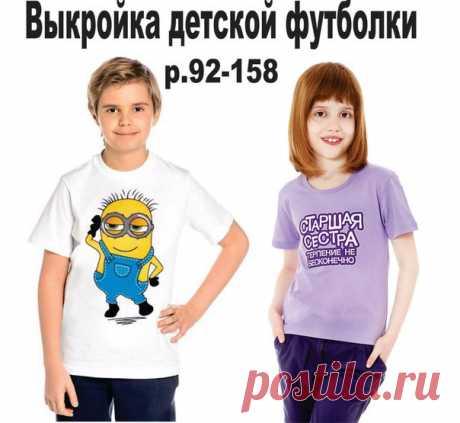 Выкройка детской футболки р.92-158 Источник: https://www.youtube.com/channel/UCI8CQZoCj-QpouxQsaHI.. #выкройки #мастер_класс #шитье #идеи #моделирование Идеи Швейной феи!