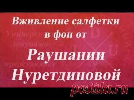 Вживление салфетки в фон. Университет Декупажа. Раушания Нуретдинова