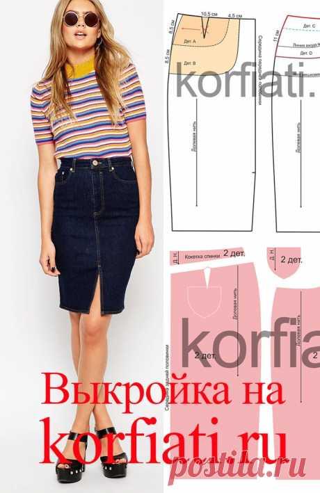 Выкройка джинсовой юбки от Анастасии Корфиати Выкройка джинсовой юбки. Такая джинсовая юбка карандаш – базовая модель практически любого женского гардероба. У юбки очень правильная длина и зауженный...