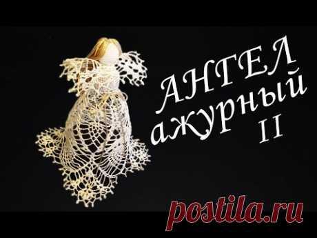 Ангел Ажурный крючком Часть II | Вязанные идеи к новому году и Рождеству