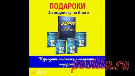 Подпишись на новости на моем блоге и получи подарки  https://myobzors.ru/pr/SUPA/index.html