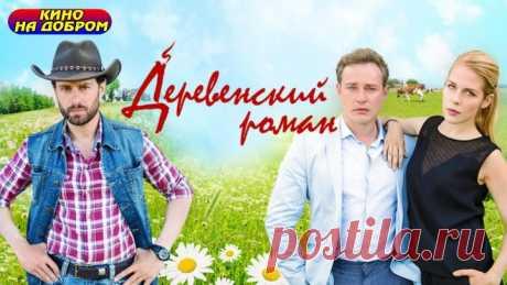 Деревенский роман. (2015)  Мелодрама