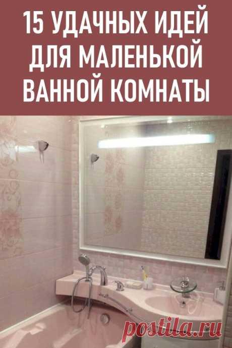 15 удачных идей для маленькой ванной комнаты. Крохотный санузел – это не приговор. Даже небольшие ванные комнаты способны удивить многофункциональностью при грамотном подходе. Вот несколько идей, которые можно взять на вооружение. #дизайн #интерьер #ремонт #идеидляванной #маленькаяваннаякомната