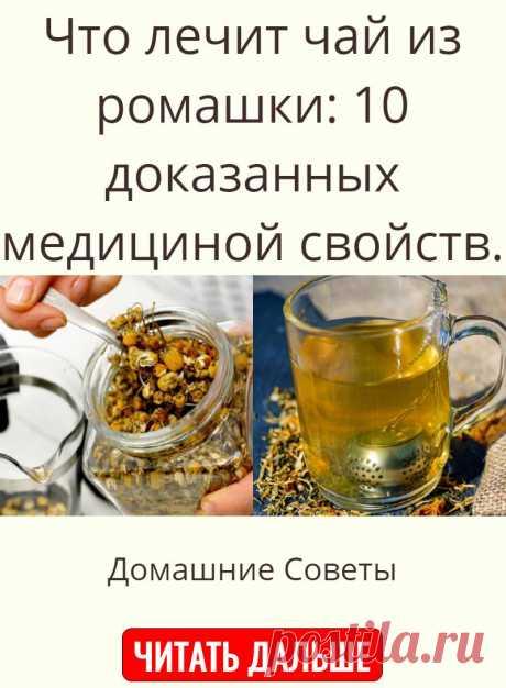 Что лечит чай из ромашки: 10 доказанных медициной свойств.