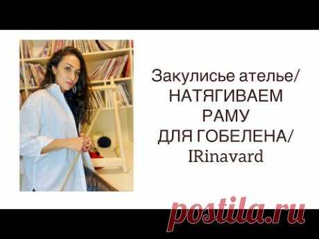 ЗАКУЛИСЬЕ АТЕЛЬЕ/НАТЯГИВАЕМ РАМУ ДЛЯ ГОБЕЛЕНА/Irinavard
