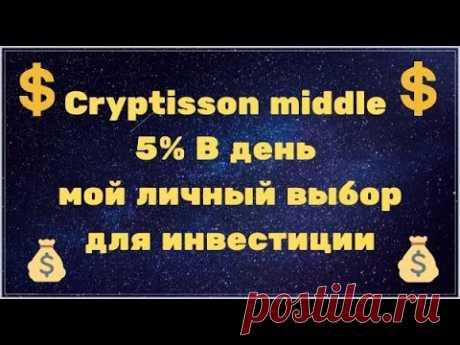 Cryptisson middle 5% В день мой личный выбор для инвестиции - YouTube