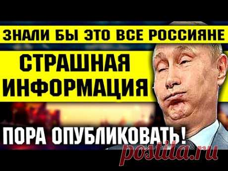 ОНИ ДОЛГО СКРЫВАЛИ ЭТО! ЕСЛИ БЫ ЭТО УСЛЫШАЛА ВСЯ РОССИЯ, ПУТИН БЫ СЕГОДНЯ ЖЕ ЭВАКУИРОВАЛСЯ!