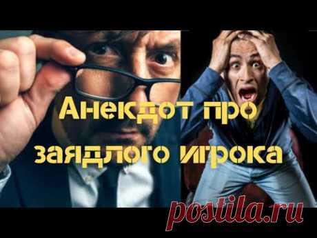 Новые анекдоты. Анекдот про заядлого игрока, которого вызвали в налоговую инспекцию - YouTube
