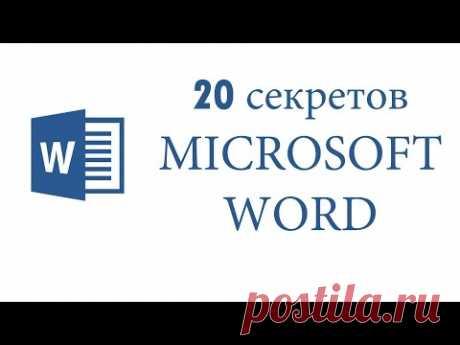 20 секретов Microsoft Word