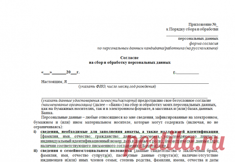 Скачать Согласие на сбор и обработку персональных данных сотрудника Банкав Казахстане, в РК - biznesinfo.kz
