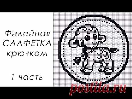 """САМАЯ МИЛАЯ ФИЛЕЙНАЯ САЛФЕТКА!!!!  """"Овечка"""" (1 часть) 1-3 РЯДЫ"""