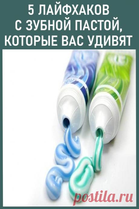 5 лайфхаков с зубной пастой, которые вас удивят. Зубной пастой можно не только зубы чистить. Это вы уже из названия статьи поняли. Что же еще полезного можно делать с белой, мятной массой, предназначенной для чистки и отбеливания зубов? Оказывается, много чего. Я описала свои собственные рецепты и собрала секреты хозяек из всемирной сети. #лайфхаки #полезныесоветы #мойдом #зубнаяпаставбыту