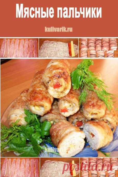 Мясные пальчики - Кулинария