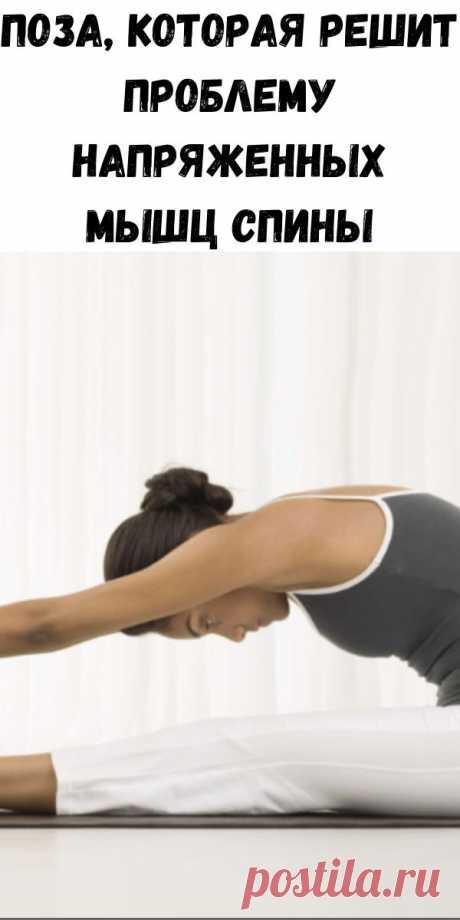 Поза, которая решит проблему напряженных мышц спины - Советы для женщин
